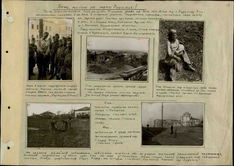 Журнал боевых действий 311 гвардейского стрелкового полка