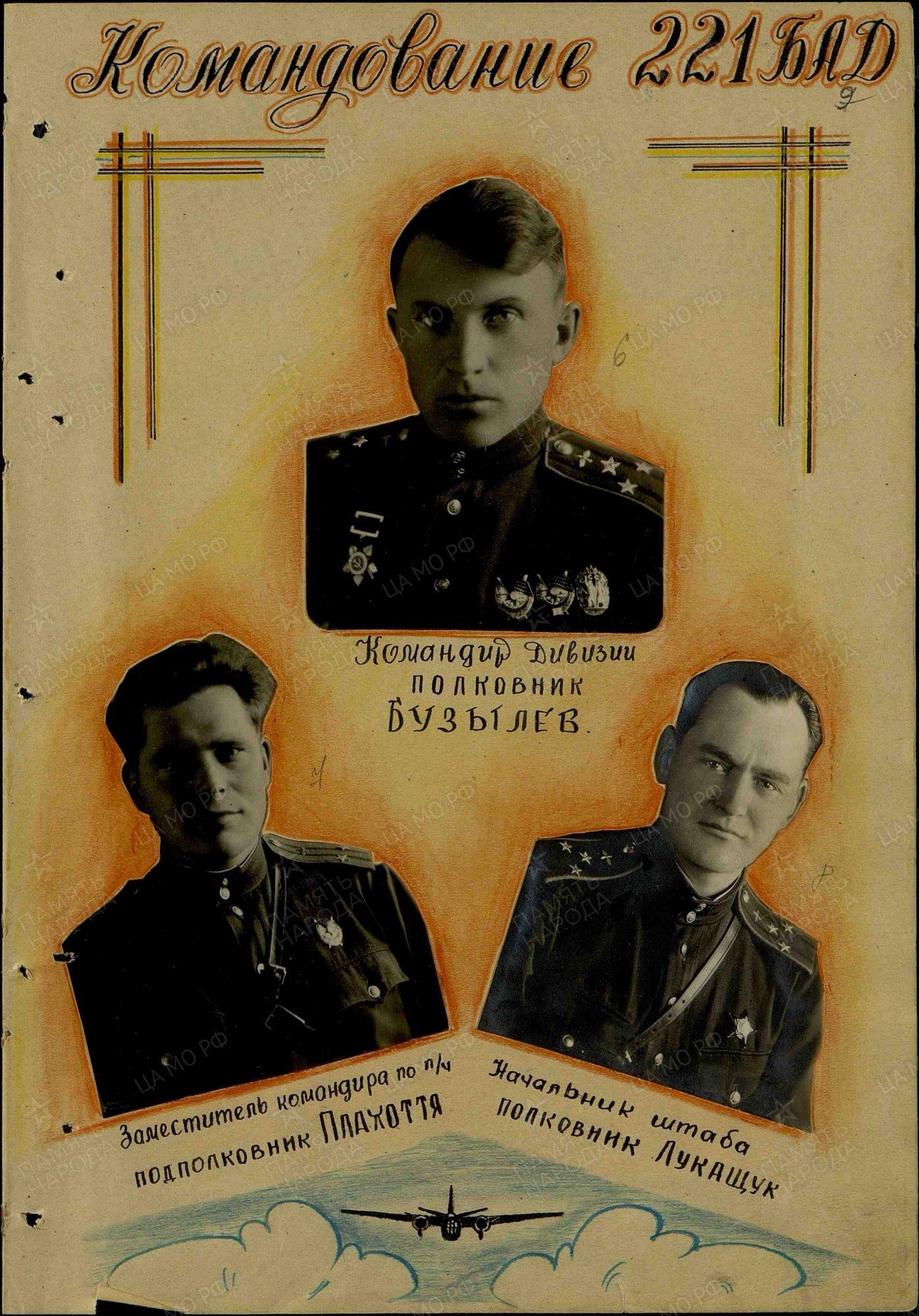 Журнал боевых действий 6 гвардейского штурмового авиационного корпуса