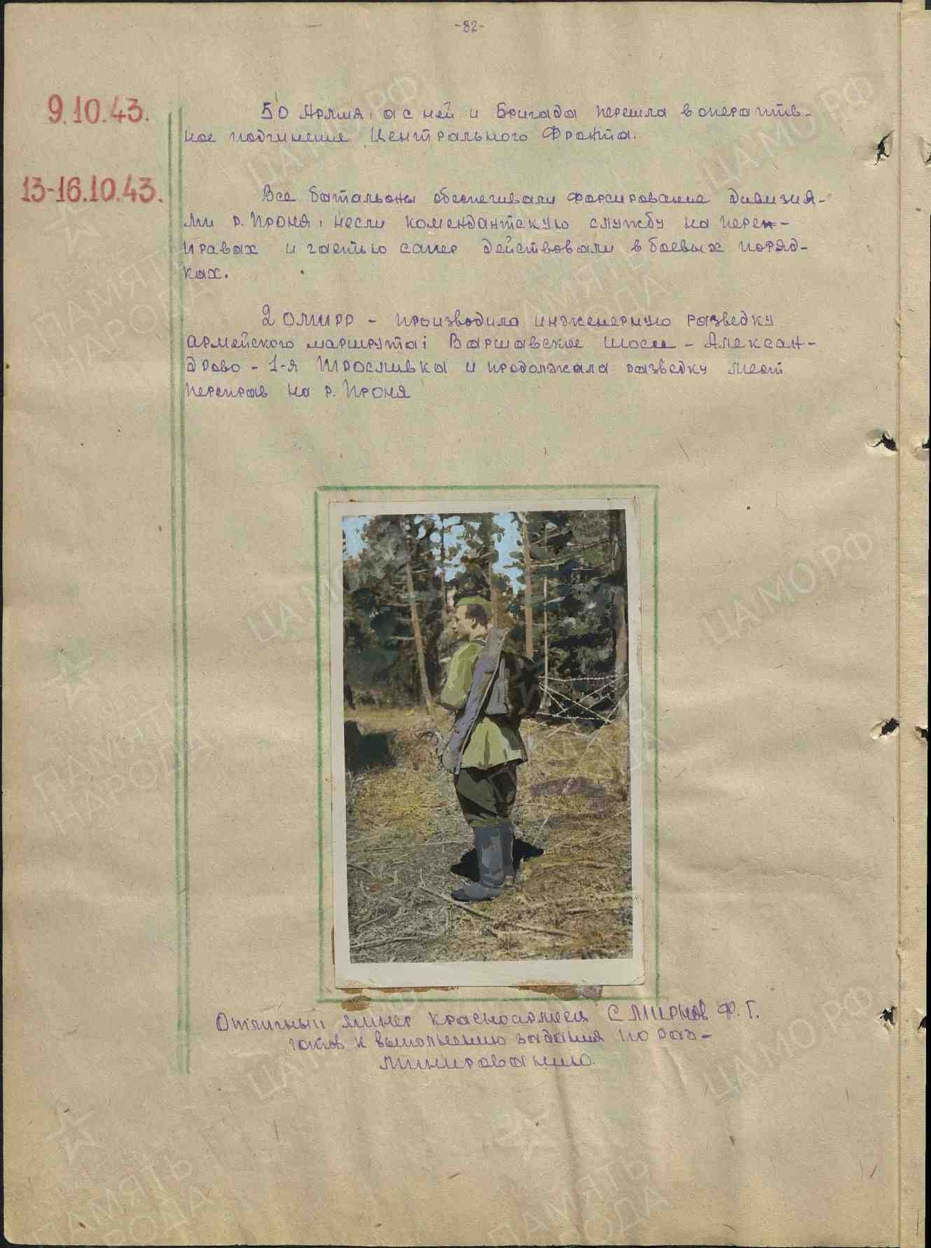 Журнал боевых действий 2-ой штурмовой инженерно-сапёрной бригады