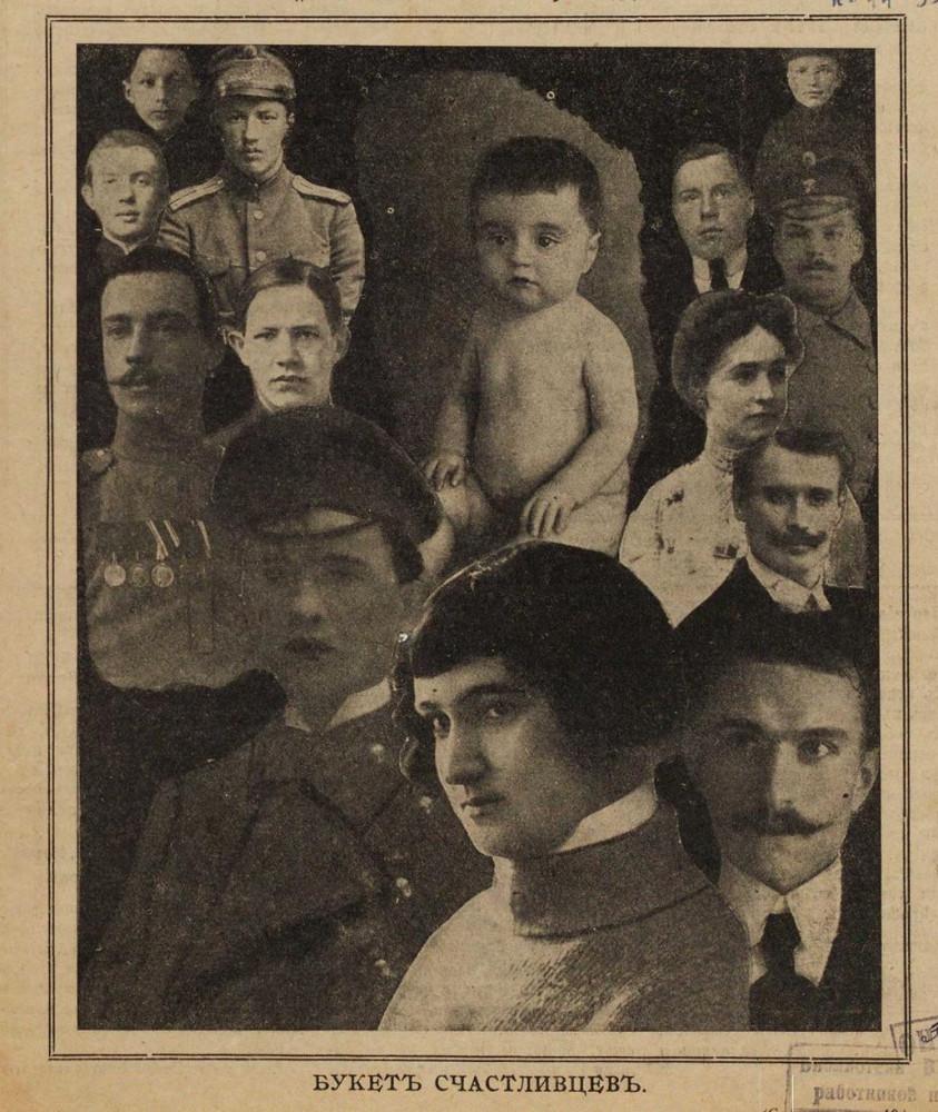 Синий журнал. № 41 1916
