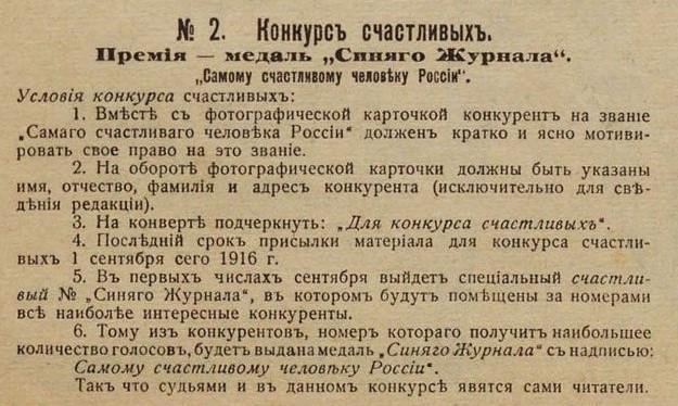 Синий журнал № 34  1916