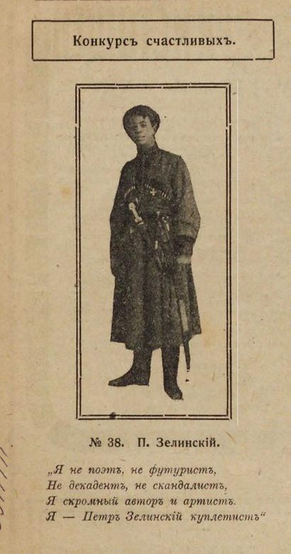 Синий журнал  № 41 1916