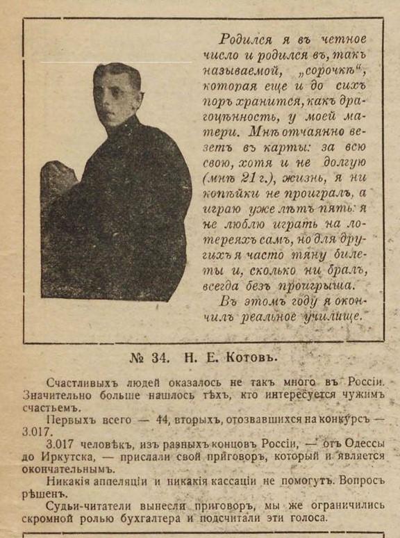 Синий журнал  № 48 1916
