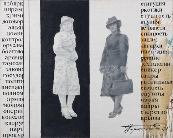 Эдуард Гороховский. Лексикон, 2001