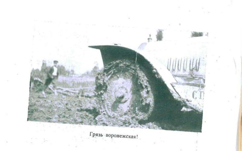 В.В. Гейман «По градам и весям родной земли : (10000 верст на автомобиле)»
