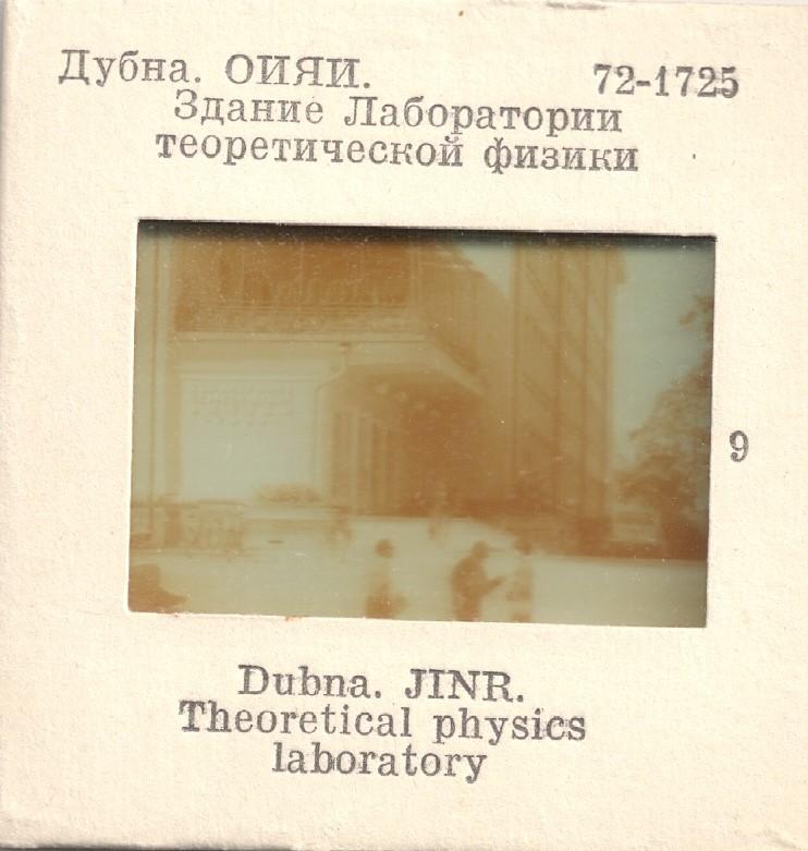 Здание Лаборатории теоретической физики