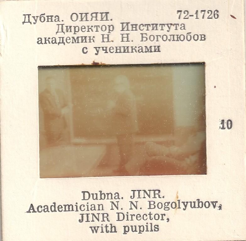 Директор Института академик Н.Н. Боголюбов с учениками