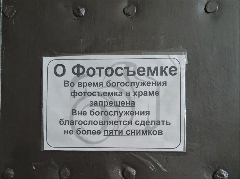 Объявление на дверях Благовещенского собора г. Боровск