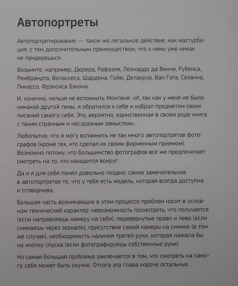 Выставка Франка Орвата  «Дом пятнадцати ключей». МАММ. 2019
