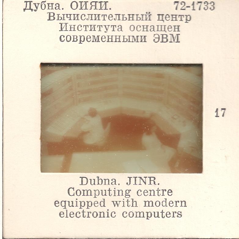 Вычислительный центр Института оснащен современным ЭВМ