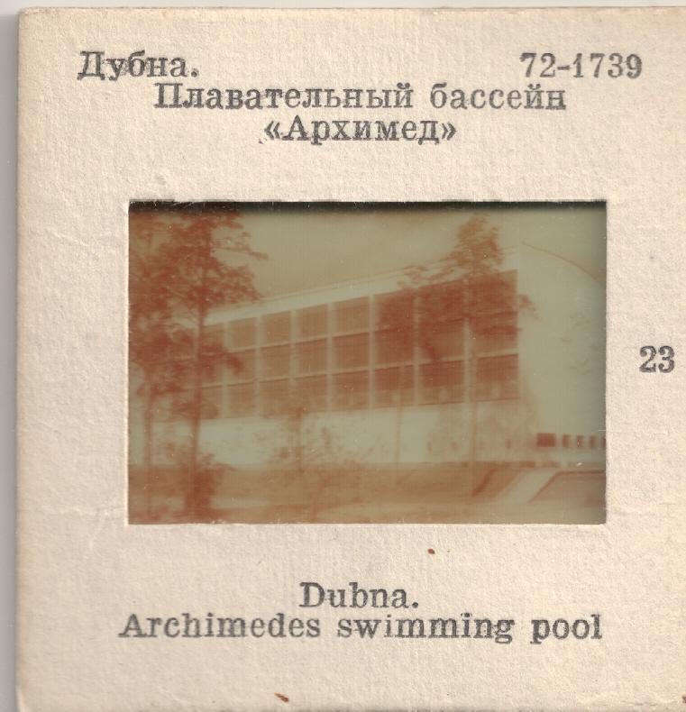 """Плавательный бассейн """"Архимед"""""""