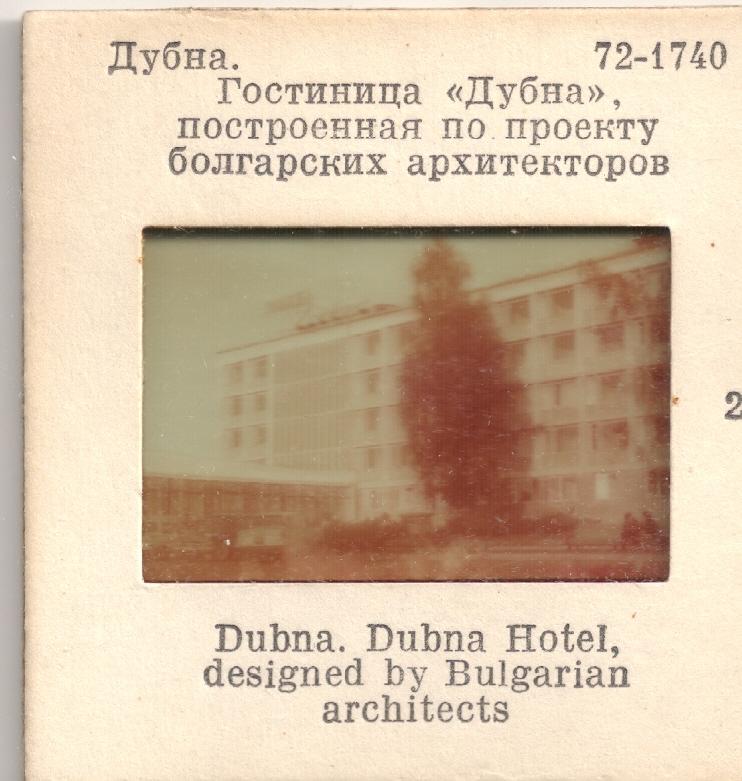 """Гостиница """"Дубна"""", построенная по проекту болгарских архитекторов"""