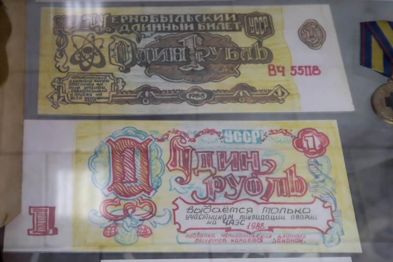 Чернобыльский длинный билет. Боровский краеведческий музей