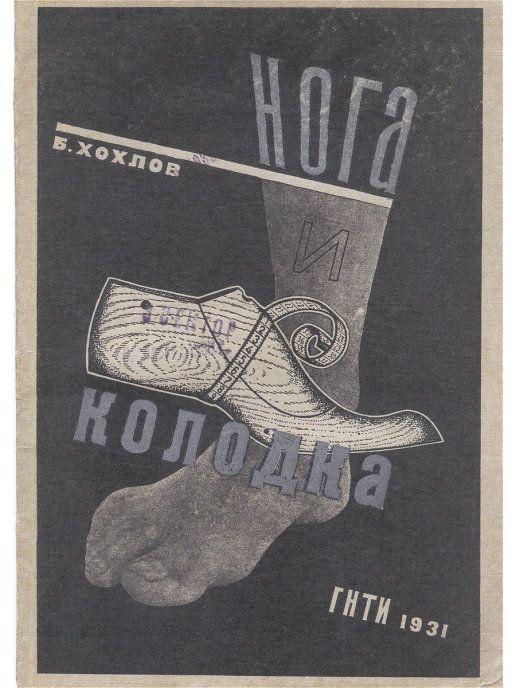 Б. Хохлов. Нога и колодка. 1931