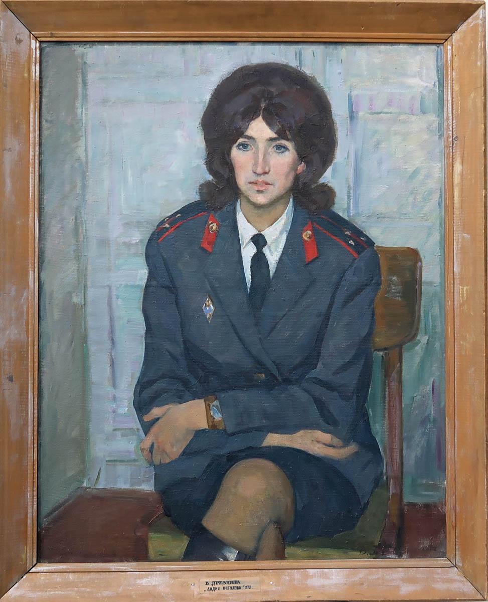 Вера Александровна Дрезнина. Портрет инспектора милиции Л. Петуховой