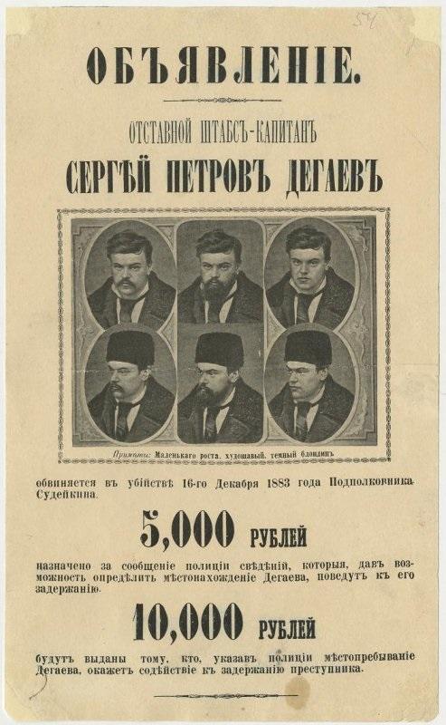 Объявление полиции о розыске Дегаева С.П.