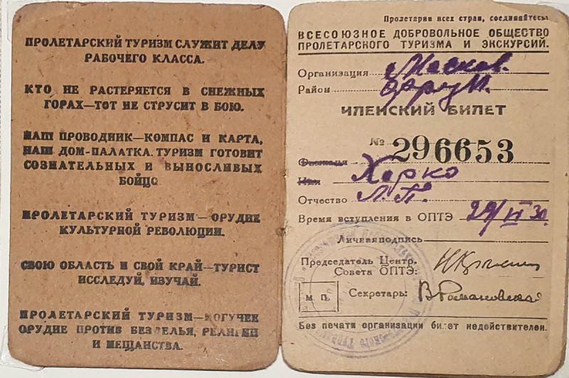 Членский билет Всесоюзного общества пролетарского туризма и экскурсий (ОПТЭ).  1930