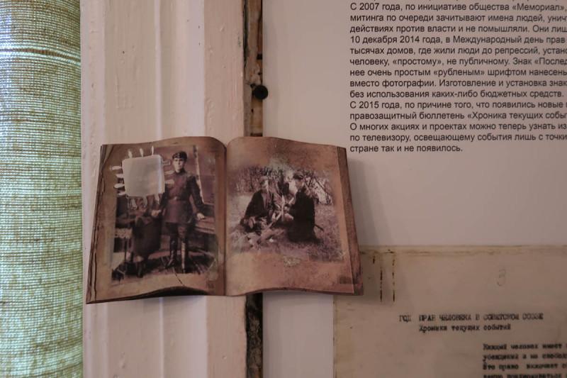 Музей Дыр и Заплат