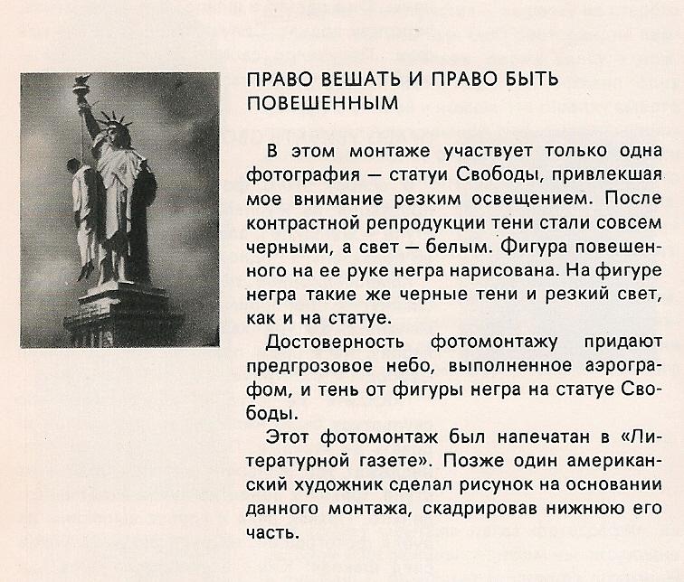 """из книги А. Житомирского """"Искусство политического фотомонтажа"""""""