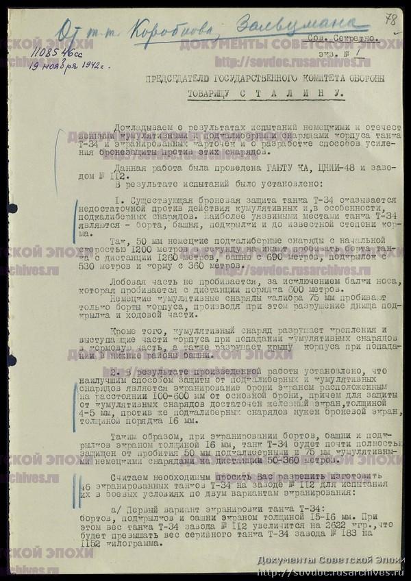 Отчет об испытаниях Т-34 немецкими снарядами