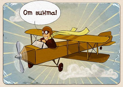 Смешные картинки с днем рождения пилота