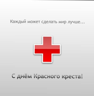 Открытка с красным крестом, открытки
