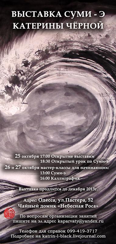 выставка японской живописи суми э в одессе, Катерина Черная. sumi e
