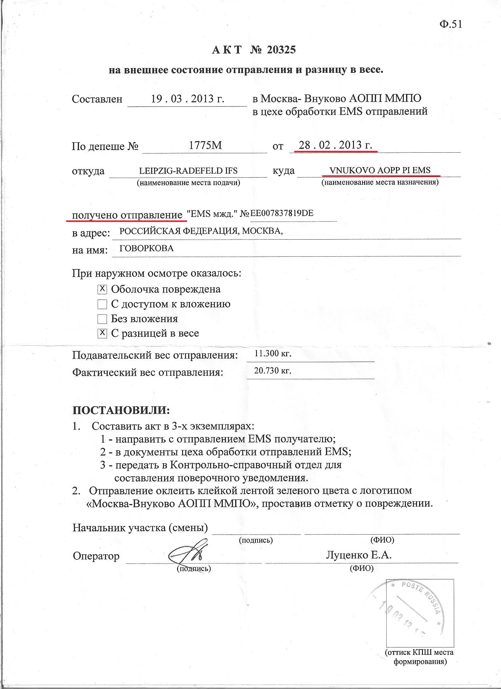 Заявление на розыск рпо - 4d