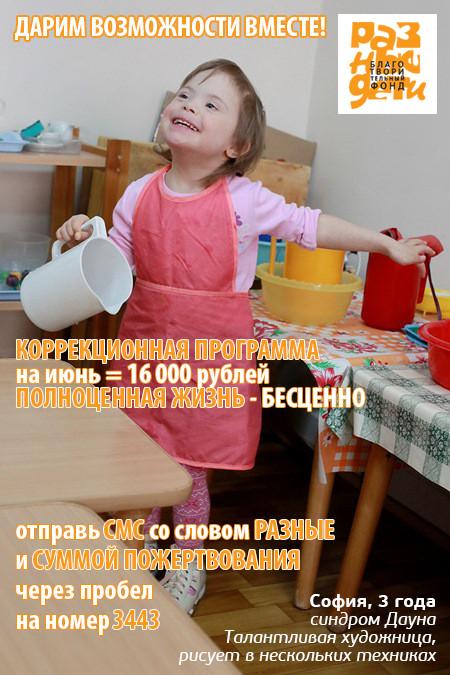София СМС новая