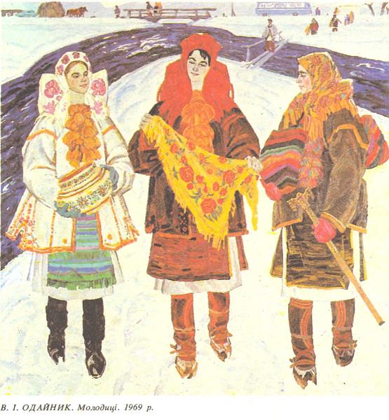 1969.Молодиці