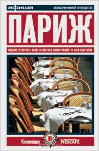 Путеводитель париж афиша старое издание