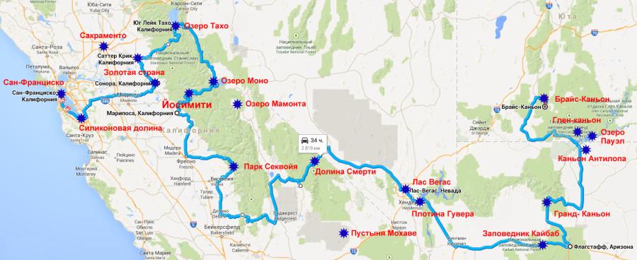 Маршрут по Калифорнии и Аризоне