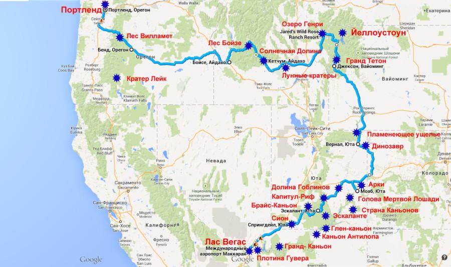 Общий маршрут по США