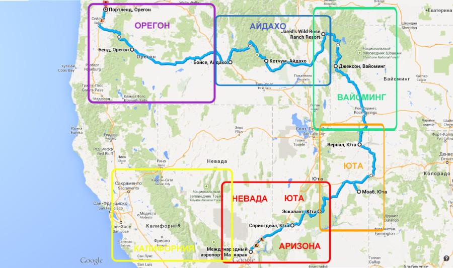Пять штатов