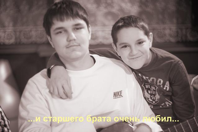 и очень любил старшего брата