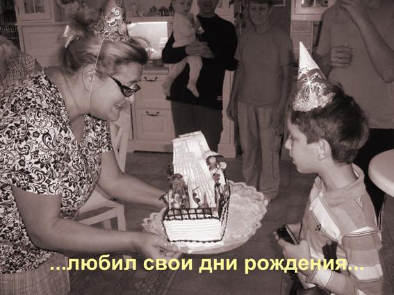 любил свои дни рождения