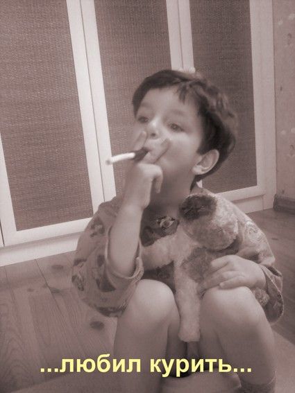 любил курить