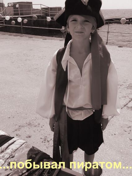 побывал пиратом