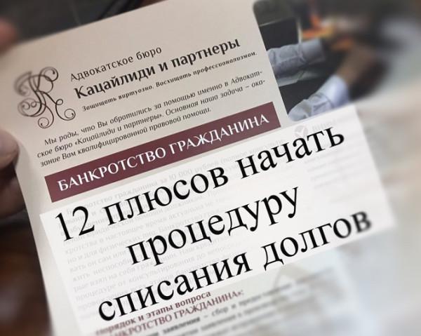 списание долгов банкротство граждан