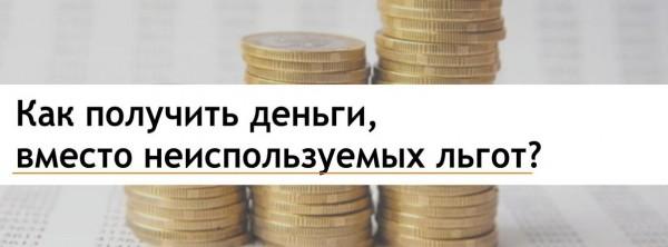 Как получить деньги вместо неиспользуемых льгот