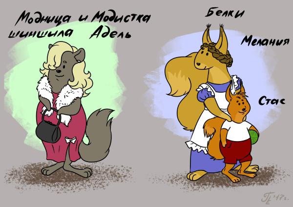 Шиншила Адель и белки Мама-Мелания и сын-Стас.jpg