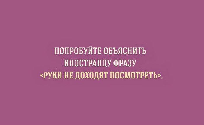 1447779277_zabavno-o-russkom