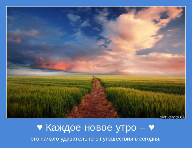 motivator-37783