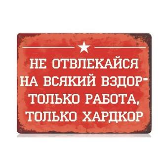 zhestyanaya-tablichka-tolko-khardkor