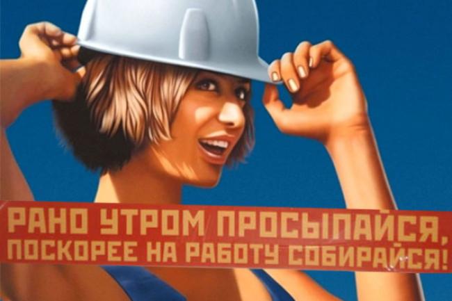 rabochij-den-v-10-utra-0-650x433