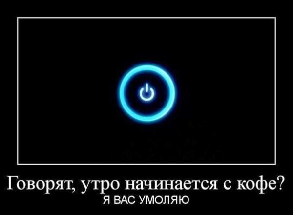 Демотиватор-Доброе-утро-88642