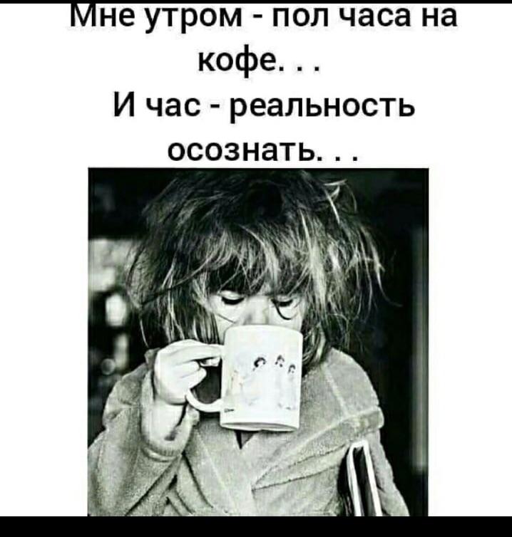 С утром