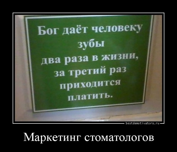 1401170245_Marketing-stomatolog_bestdemotivators.ru