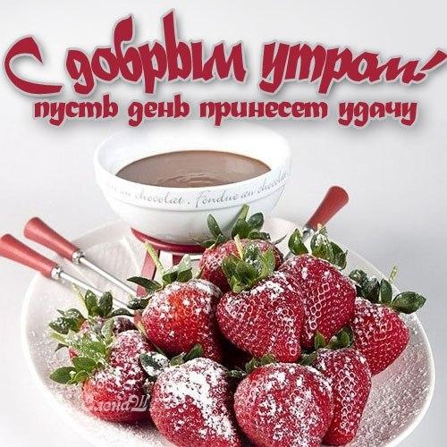 v_proze_s_dobrym_utro_ljubimoj_devushke