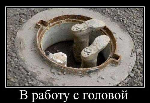 demotivatori_pro_raboty_4